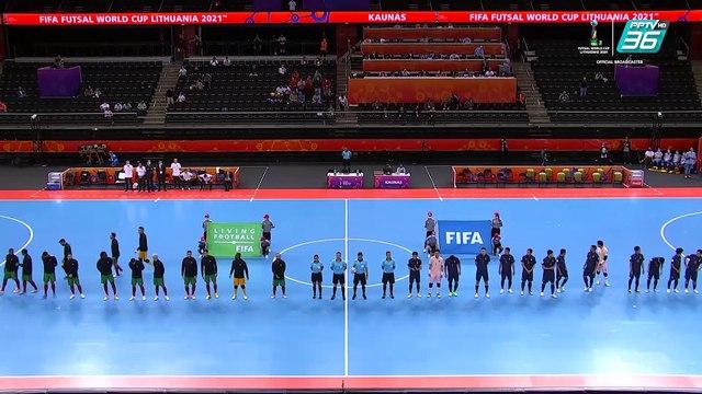ไฮไลท์ฟุตซอล | ฟีฟ่า ฟุตซอล เวิลด์ คัพ 2021 | ไทย พบกับ โปรตุเกส | 13 ก.ย. 64