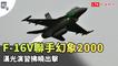 獨家直擊》F-16V聯手幻象2000  漢光演習拂曉出擊