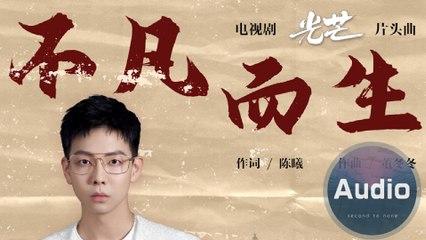 胡夏-不凡而生(官方歌詞版)-電視劇《光芒》片頭曲