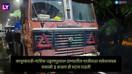 Thane Kapurbawdi - Nashik Accident: कापुरबावडी - नाशिक फ्लायओव्हरवर ट्रकची रिक्षाला धडक, 2 जण जखमी