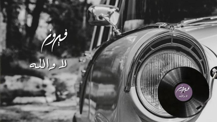 Fairuz - La Wallah