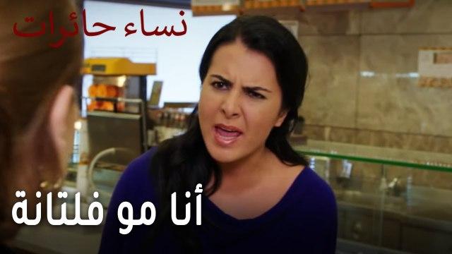 نساء حائرات الحلقة 9 - انا مو فلتانة