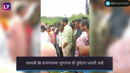 Amravati Boat Capsize: वर्धा नदीत बोट उलटून 11 जण बुडाले; 3 मृतदेह सापडले
