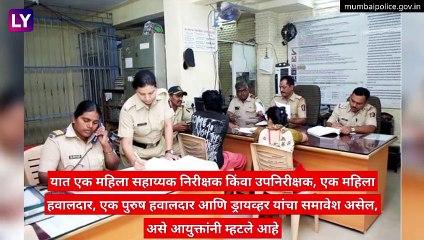 Nirbhaya Squad Mumbai: साकीनाका घटनेनंतर मुंबईत महिलांची सुरक्षा वाढवली जाणार, प्रत्येक पोलीस ठाण्यात असणार  निर्भया पथक