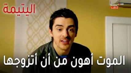 مسلسل اليتيمة الحلقة 17 - الموت أهون علي من أن أتزوجها