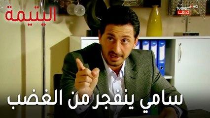 مسلسل اليتيمة الحلقة 17 - سامي ينفجر من الغضب على خليل