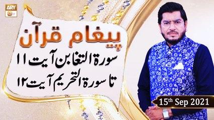 Paigham e Quran - Muhammad Raees Ahmed - 15th September 2021 - ARY Qtv