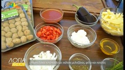 Λόγια του Νησιού συνταγές με προϊόντα Εν Αρτάκη 05