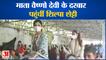Mata Vaishno Devi के दर्शन करने पहुंचीं Actress Shilpa Shetty, Watch Video