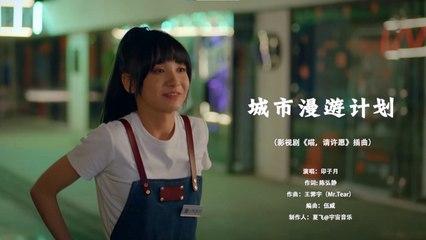 印子月 - 〈城市漫游計劃〉(電視劇《喵,請許願》插曲)Official Music Video