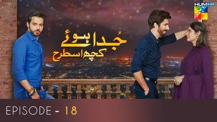 Juda Huay Kuch Is Tarah Episode 18 | HUM TV Drama | 15 September 2021