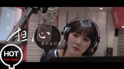 夏研【擔心】音樂全記錄
