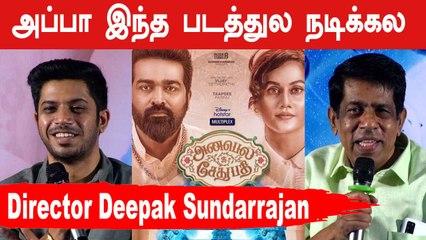 A. L. Vijay கிட்ட சினிமா கத்துக்கிட்டேன் | Director Deepak Sundarrajan | Filmibeat Tamil
