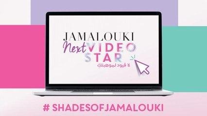 طريقة الإشتراك في مسابقة The Next Video Star - Shades Of Jamalouki