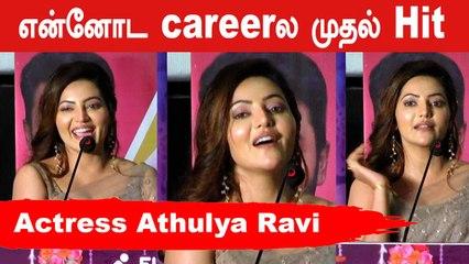 படத்தோட கதைய கேட்டு சிரிச்சிட்டே இருந்தேன் | Athulya Ravi | Murungakkai chips |  Filmibeat Tamil