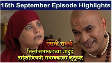 Jay Jay Swami Samarth 16th September Episode Highlight | Colors Marathi