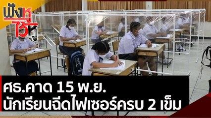 ศธ.คาด 15 พ.ย. นักเรียนฉีดไฟเซอร์ครบ 2 เข็ม | ฟังหูไว้หู (16 ก.ย. 64)