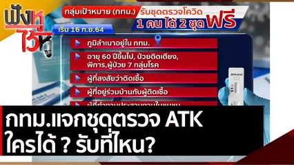 กทม.แจกชุดตรวจ ATK ใครได้? รับที่ไหน? | ฟังหูไว้หู (16 ก.ย. 64)