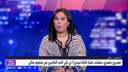 مساء الأخبار - المسائية 20:00 - 16/09/2021