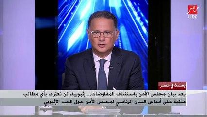 د. عبد المنعم سعيد: مصر تتعامل باستراتيجية (لكل حدث حديث) في التعامل مع ملف السد الإثيوبي ولا ترى أن الأمر ميؤوس منه
