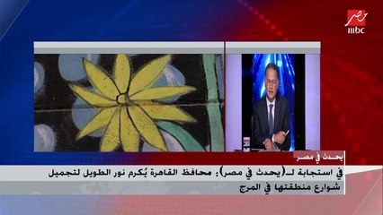 """في استجابة لـ يحدث في مصر : """"محافظ القاهرة يكرم نور الطويل لتجميل شوارع منطقتها في المرج"""