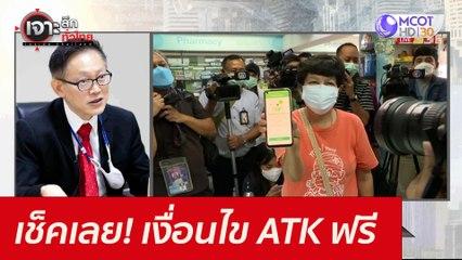 เช็คเลย! เงื่อนไข ATK ฟรี : เจาะลึกทั่วไทย (17 ก.ย. 64)