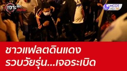 ชาวแฟลตดินแดงรวบวัยรุ่น...เจอระเบิด : เจาะลึกทั่วไทย (17 ก.ย. 64)
