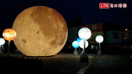 10公尺高月亮伴12顆小行星 今晚宜蘭冬山亮燈