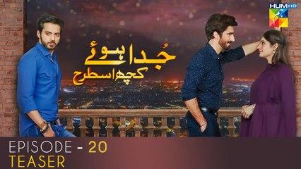 Juda Huay Kuch Is Tarah Episode 20 | Teaser | HUM TV Drama