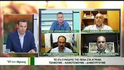 Ύπαιθρος 15-09-2021, Π.Γκορόγιας, Ν.Παυλονάσιος, Α.Τασιός, Δ.Σχοινοπλοκάκης