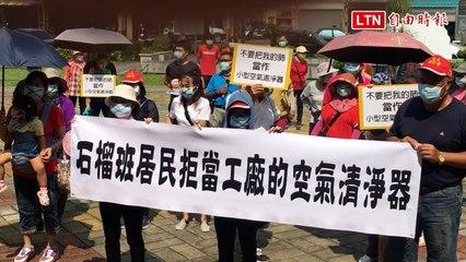 「拒當工廠的空氣清淨器」 民眾到雲縣府抗議