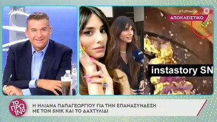 Ηλιάνα Παπαγεωργίου: Οι πρώτες δηλώσεις για τις φήμες περί επανασύνδεσης με τον Snik