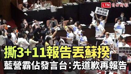 集體撕毀3+11報告灑向蘇揆 國民黨團:枉死人命無處申冤!