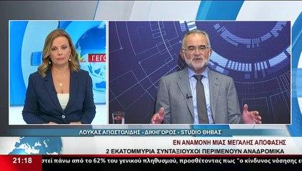 Ο Δικηγόρος Λ. Αποστολίδης στο δελτίο του Star