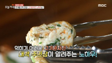 [TASTY] Meat pancakes that are hard to cook, 생방송 오늘 저녁 210917