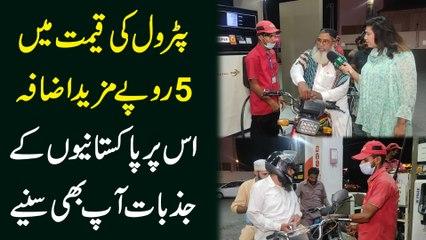 Petrol ki qeemat mei 5 ropay mazeed izafa, iss per Pakistanio k jazbaat aap b suniye
