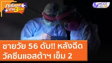 ชายวัย 56 ดับ!! หลังฉีดวัคซีนแอสต้าฯ เข็ม 2 (17 ก.ย. 64) คุยโขมงบ่าย 3 โมง
