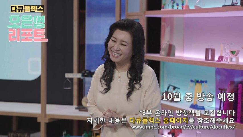 [티저][다큐플렉스] '오은영 리포트' 온라인 방청객을 모집합니다! MBC 202110 방송