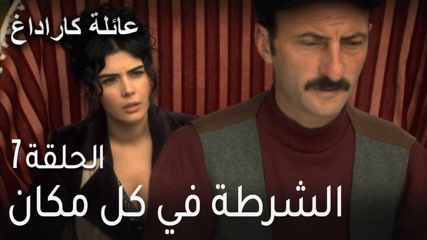 مسلسل عائلة كاراداغ الحلقة 7 - الشرطة في كل مكان