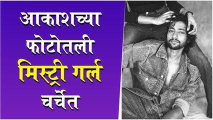TALK OF THE TOWN : Akash Thosar's Mystery Girl | Monochrome Photoshoot | Sairat | Parshya
