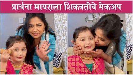 Prarthana Behere & Mayra Vaikul's Makeup Room Masti | Majhi Tujhi Reshimgath | Shreyas Talpade