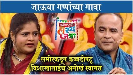 Maharashtrachi Hasyajatra | समीरकडून कब्बडीपटू विशाखाताईचं अनोखं स्वागत | Sony Marathi