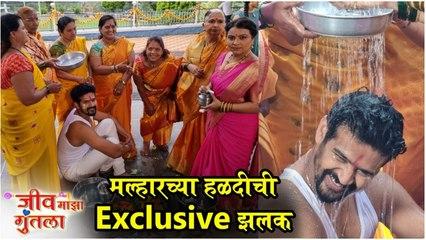 EXCLUSIVE : Jeev Majha Guntala Behind The Scenes | मल्हारच्या हळदीची झलक | Colors Marathi