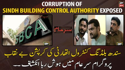 Corruption of Sindh Building Control Authority exposed...
