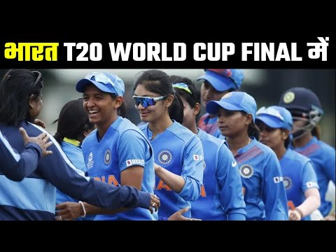 Team India into the World T20 Finals: Women's T20 World Cup
