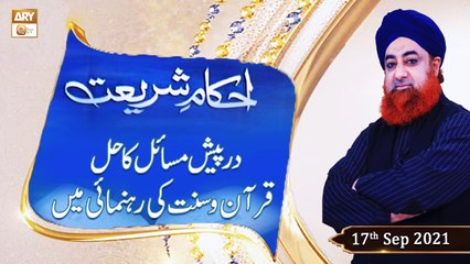 Ahkam-e-Shariat - Solution Of Problems - Mufti Muhammad Akmal - 17th September 2021 - ARY Qtv