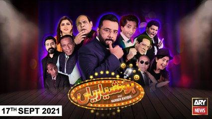 Hoshyarian | Haroon Rafiq | 17th SEPTEMBER 2021