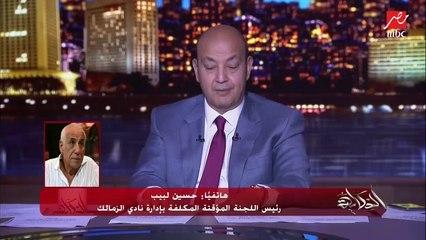 حسين لبيب: في حد بيقول للأعضاء ماتدفعوش اشتراكات النادي علشان الزمالك يبقى معاهوش فلوس