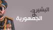 البشير شو - سبحكم الله بالخير