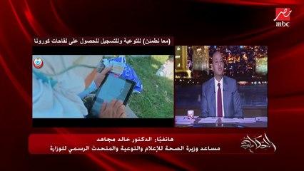 عمرو أديب يسأل المتحدث باسم وزارة الصحة: هل سيتم تطعيم الأطفال بلقاحات فيروس كورونا؟